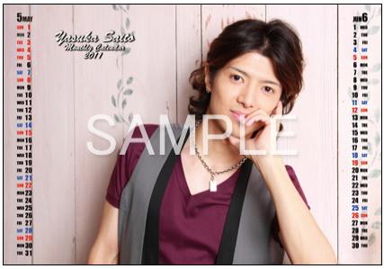 SaitoYasuka-2011-5-6