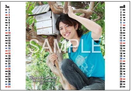 SaitoYasuka-2011-7-8