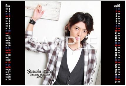 SaitoYasuka-2011-9-10