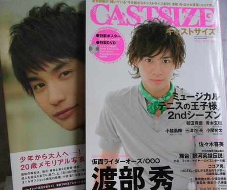 cast size & Nakamura Aoi.s second pb