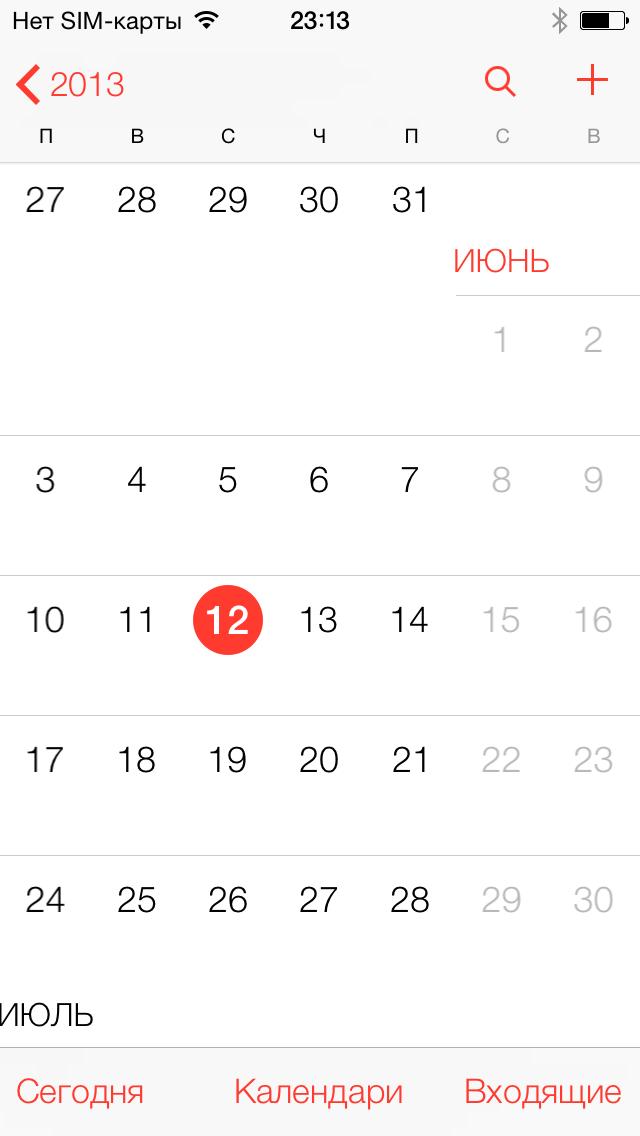 7_calendar_2