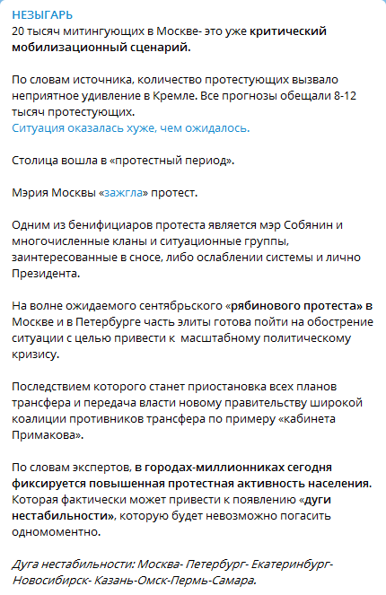 https://t.me/russica2/18290