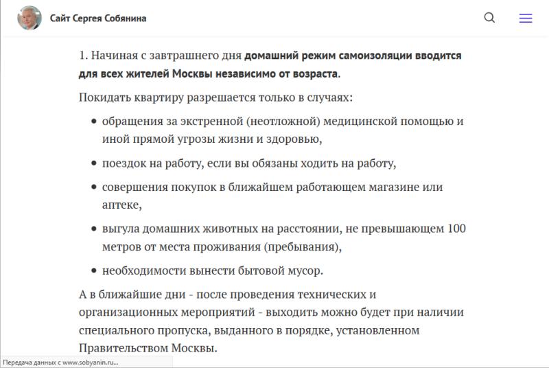 "Прелюдия переворота. Карантин на станции ""Дно""."