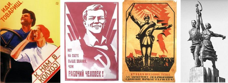 союз рабочих и крестьян 1