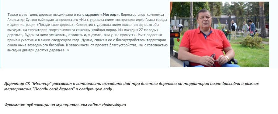 Директор СК Метеор о посадках в сквере