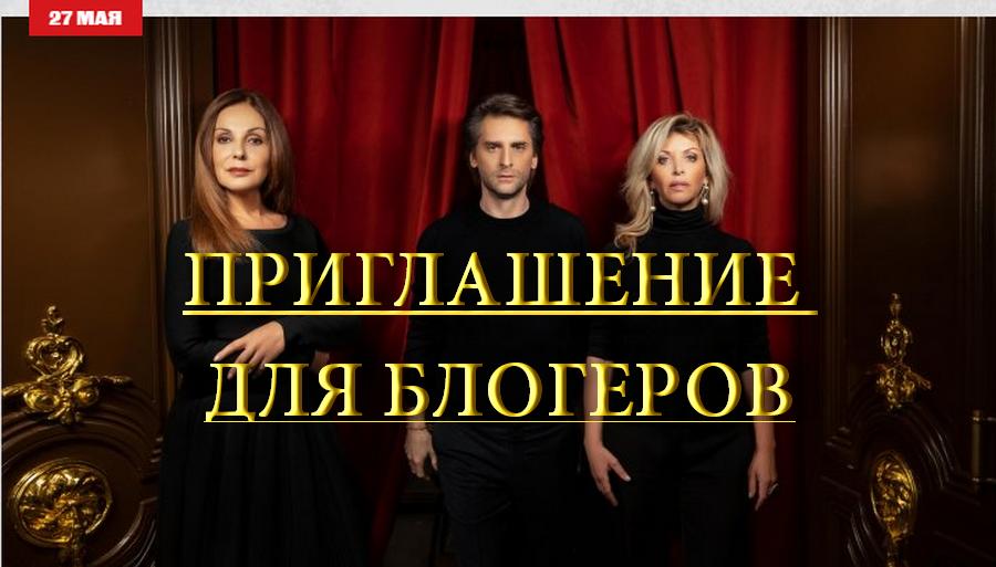ШСП п/рук. И.Райхельгауза приглашает блогеров @Moskva.Lublu на спектакли!
