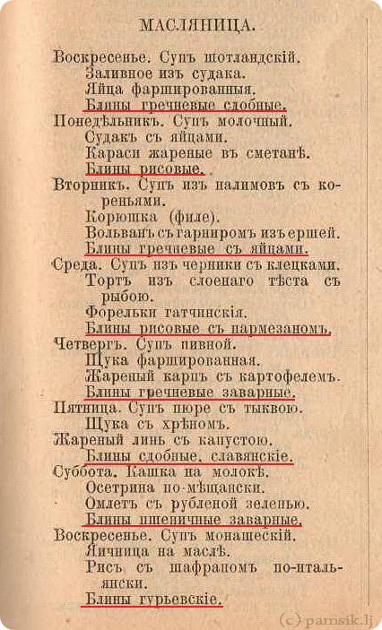 Масляница_меню