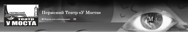 Пермский Театр У моста приглашает блогеров @Moskva.Lublu на спектакли!