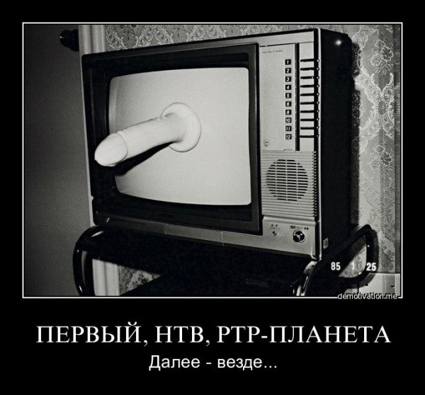 ТВ-дем