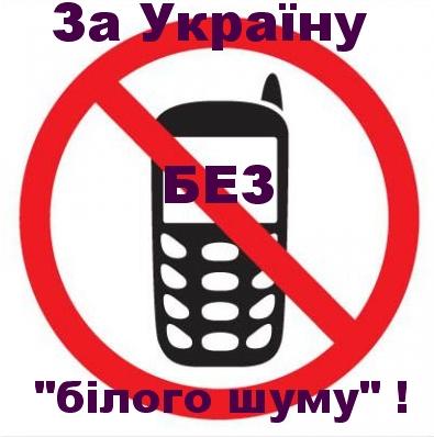 ноу телефоно - 3
