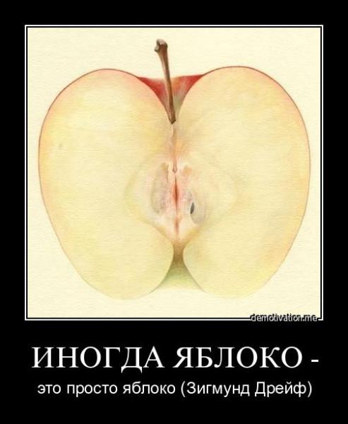яблоко-дем