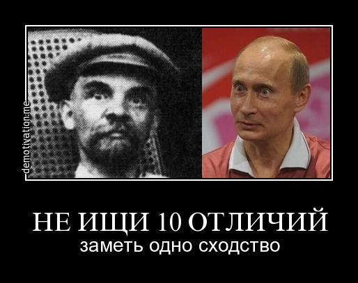 ленин-путин