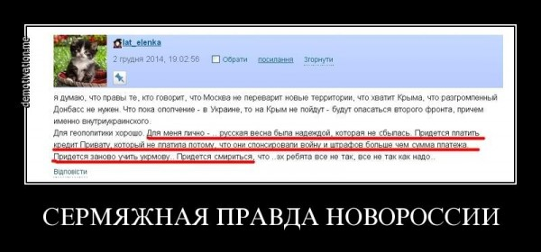 Правда Новороссии