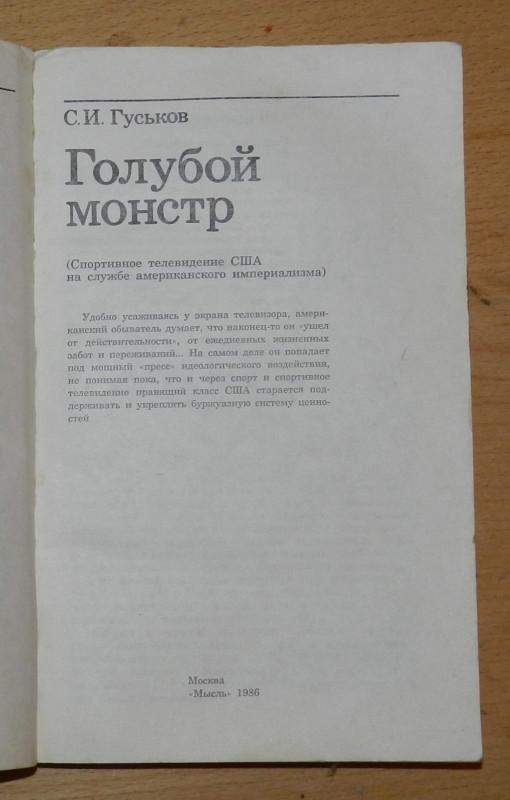 Монстр1