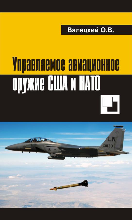 pocketbook_valetskiy_usa-nato_2013_obl