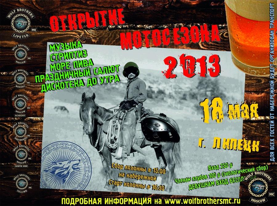 open-Lipetsk-2013psd