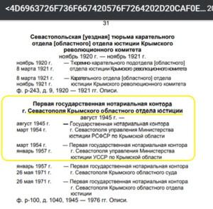 Sevastopol Архив  ч2.jpg