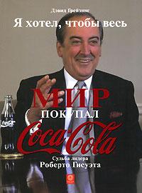 Я хотел, чтобы весь мир покупал Coca-Cola