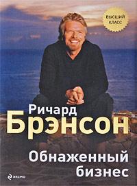 Ричард Брэнсон. Обнаженный бизнес