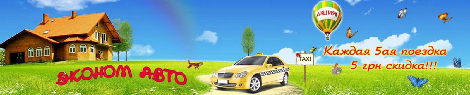 Компания «Эконом – Авто»