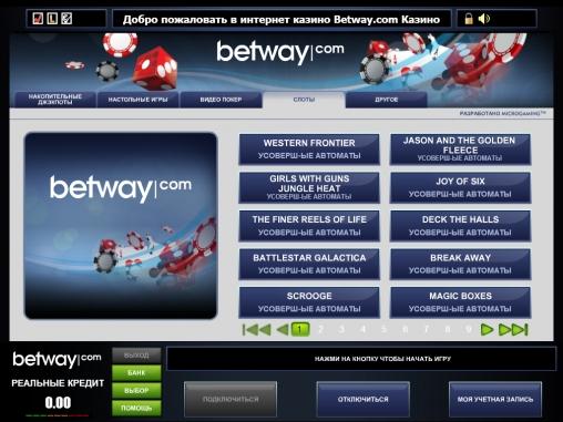 читать отзывы о казино Betway - онлайн казино Бетвей