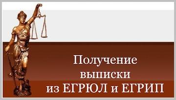 Выписка из Единого государственного реестра юридических лиц