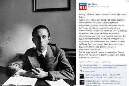 Авторов поста в Facebook с цитатой д-ра Геббельса уволили из ВГТРК