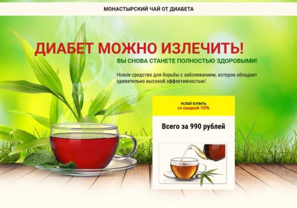 Пусть нас минует 100 бед: лечим диабет с помощью монастырского чая