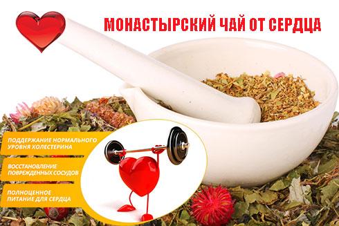 Залог нашего здоровья - монастырский сердечный чай