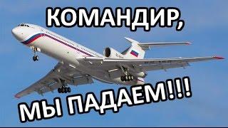 Шок! «Закрылки, сука!»? «Командир, падаем!» - это были последние слова пилотов самолета ТУ-154