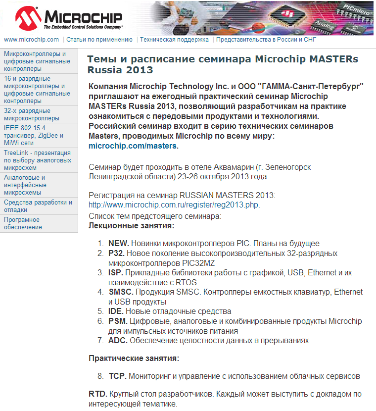 microchip_masters_russia_2013