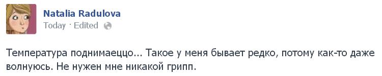 radulova_gripp_750