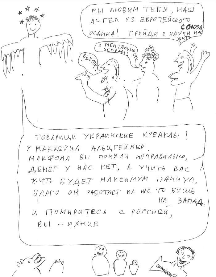 caricature_ukrainian_creacles