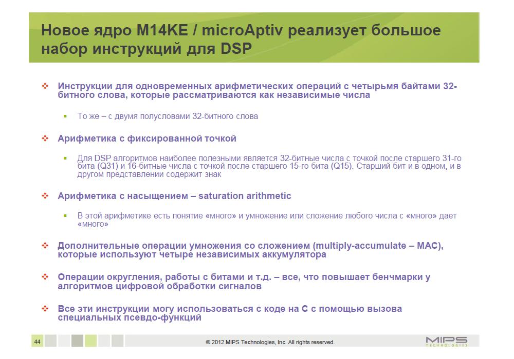 mips_dsp_slide_1