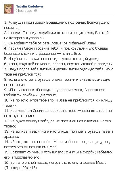 radulova_vasilisk