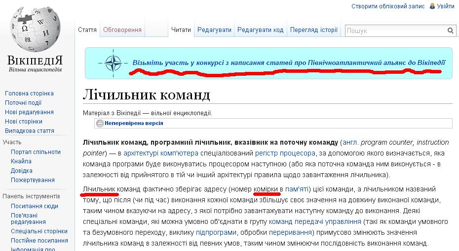 ukrainian_wikipedia