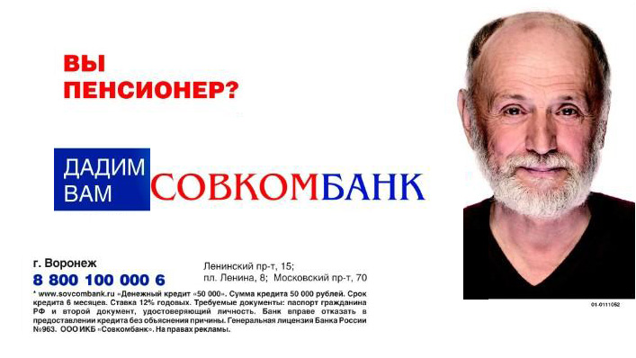 sovcombank