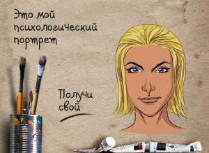 Псих-портрет 2009_