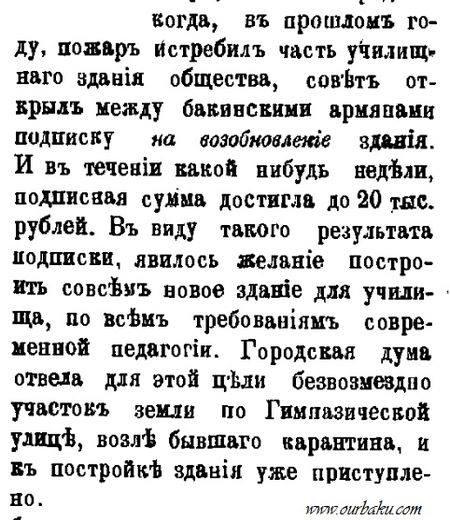 экраны для пандухт перевод с армянского Калитва, район