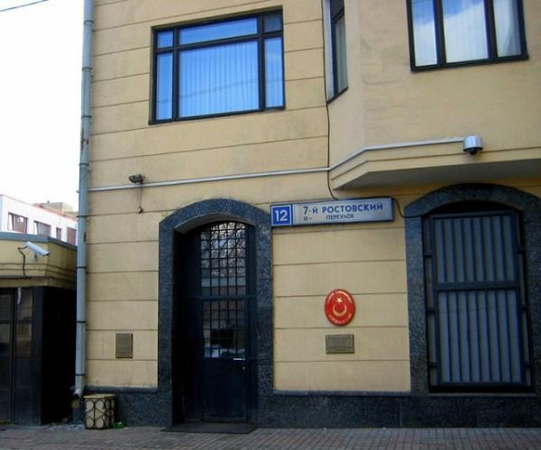 Посольство Турции в Москве (7-ой Ростовский пер., д. 12)