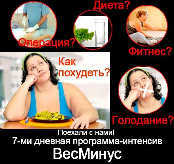 Лагерь для желающих похудеть