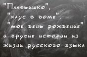 русс.jpg