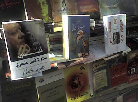Витрина книжного магазина в Аммане, Иордания