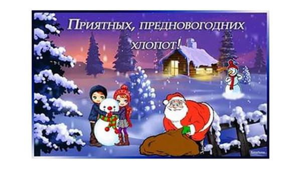 Новогодние хлопоты(1)