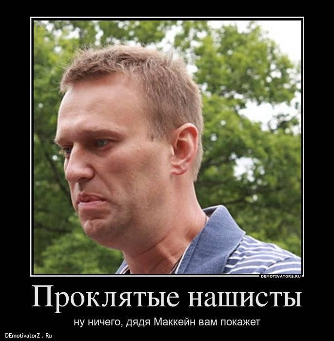 Открытки днем, приколы про навального картинки