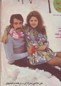 Iranians 1974
