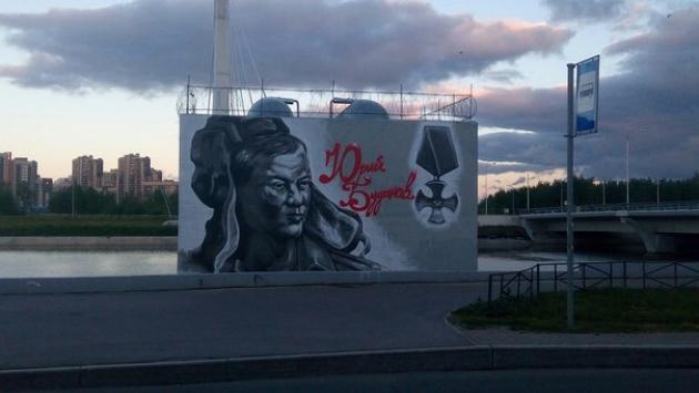 Dudergoff Graffiti
