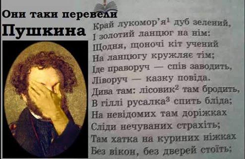 UkroPoushkine