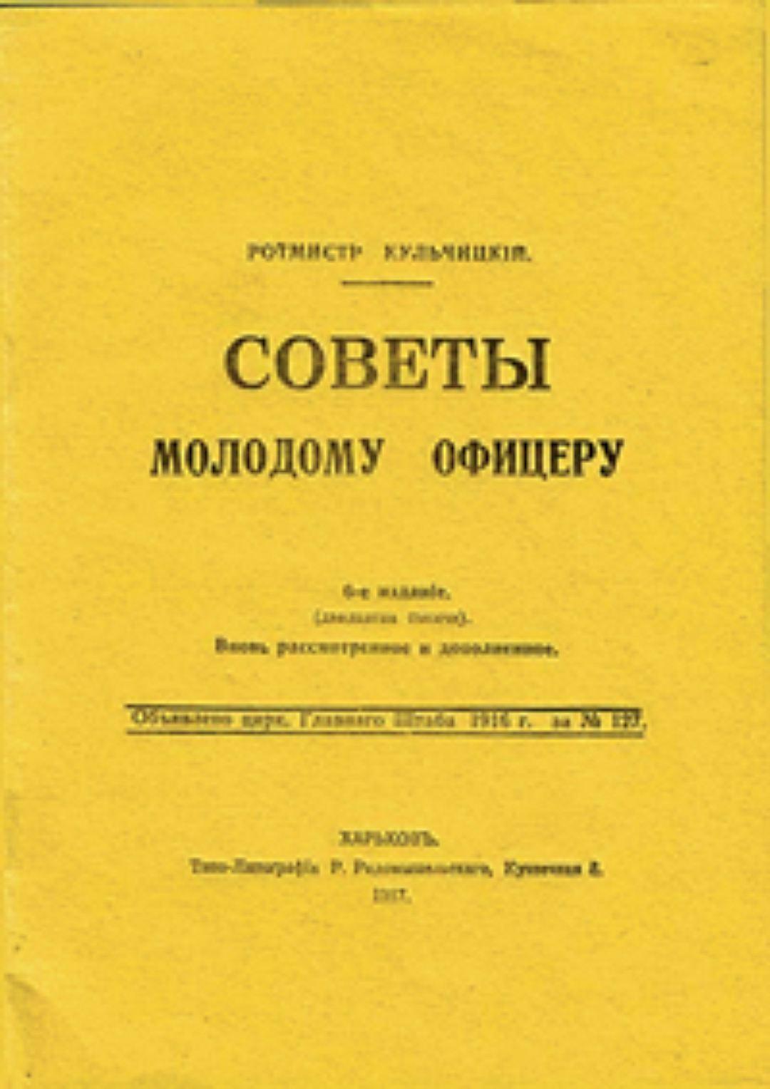 Sovety Molodomu Officeru