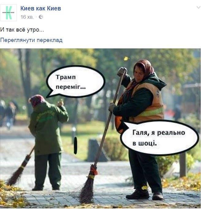 UkrainShock